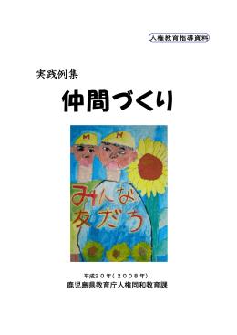 仲間づくり - 鹿児島県