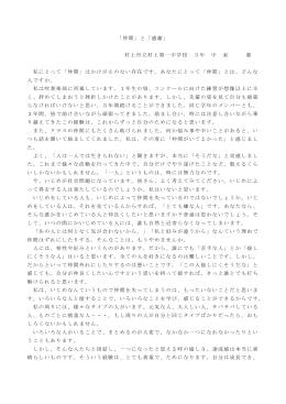 「『仲間』と『感謝』」村上第一中学校 3年 中束 惠(PDF形式 62 キロバイト)