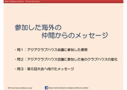 参加した海外の 仲間からのメッセージ - 日本クラブハウス連合(Japan