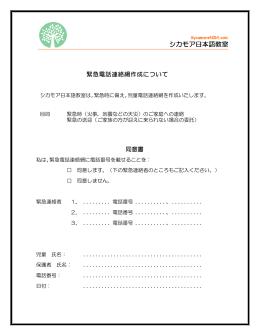 緊急電話連絡網作成について 同意書