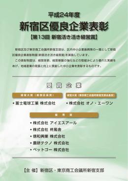 新宿区優良企業表彰 - ISR 株式会社アイエスアール