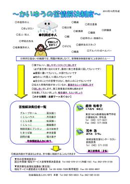 苦情解決制度/第三者委員