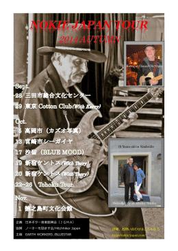 企画 日本ギター音楽振興会(JGMA) 協賛 ノーキーを励ます会