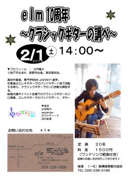 elm 10周年 ~クラシックギターの調べ~ チラシ
