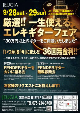 """""""30万円以上のギターをご用意いたしました"""" - 三条本店"""