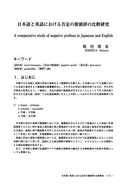 日本語と英語における否定の接頭辞の比較研究
