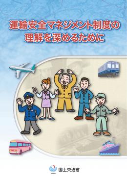 運輸安全マネジメント制度の理解を深めるために