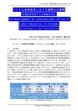 ベトナム高等教育における国際化の展開 The