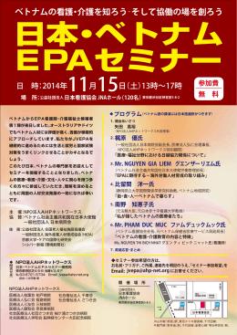 日本・ベトナム EPAセミナー - NPO法人 AHPネットワークス