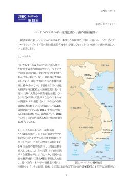 ベトナムのエネルギー産業と南シナ海の領有権争い