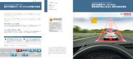 衝突予知緊急ブレーキシステム: 衝突事故の防止に役立ち、事故の被害