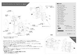 フロントディスクブレーキ(FWP510)組立①