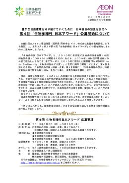 第4回「生物多様性 日本アワード」公募開始について