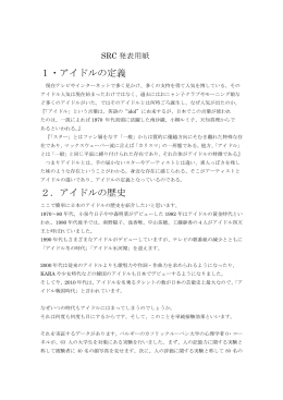 1・アイドルの定義 2.アイドルの歴史
