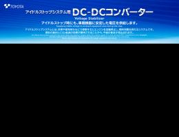 アイドルストップシステム用DC