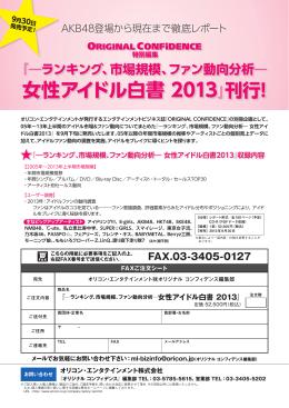 女性アイドル白書 2013』刊行!