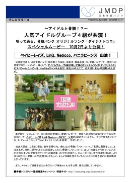 「ダイジナトコロ」スペシャルムービーが公開!(PDF