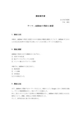 調査報告書 テーマ:AKB48 の現状と展望