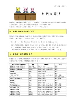 「判例」(PDF形式:702KB)