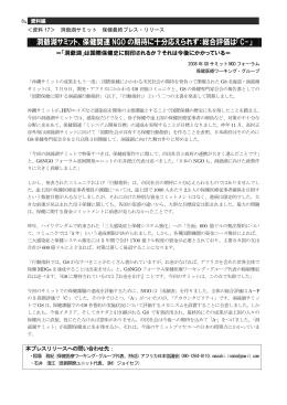 洞爺湖サミット、保健関連 NGO の期待に十分応えられ - Project-RING