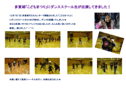 多賀城「こどもまつり」にダンススクール生が出演してきました!