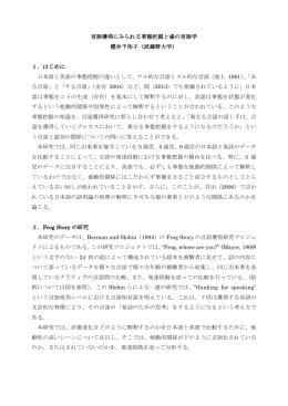 言語獲得にみられる事態把握と場の言語学 櫻井千佳子(武蔵野大学) 1
