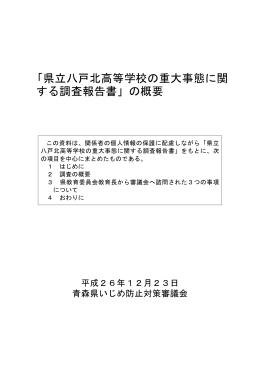 「県立八戸北高等学校の重大事態に関する調査報告書」の概要