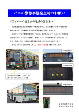 バスの緊急事態発生時のお願い