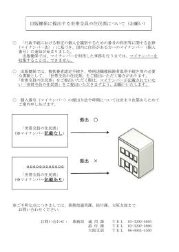 提出 × 提出 出版健保に提出する世帯全員の住民票について(お願い)