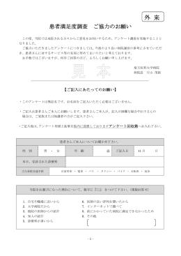 アンケート用紙 - 埼玉医科大学
