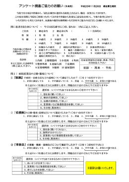 アンケート調査ご協力のお願い(外来用) 平成25年11月26日