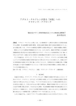 アダルト・チルドレンが語る「回復」へのナラティヴ・アプローチ [PDF