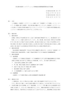 東京都回復期リハビリテーション病棟施設設備整備