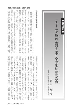 チーム医療の基盤を築く全寮制初年次教育(PDF:805KB)