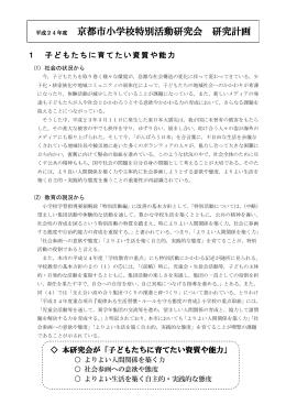 京都市小学校特別活動研究会 研究計画