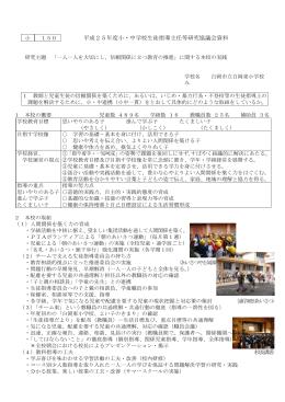 白岡市立白岡東小学校の取組(PDF:183KB)