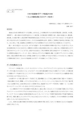 日本の流通業の『データ流通』の未来 ~大人の関係を築くためのデータ活用