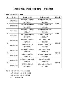 秋季三重県 リーグ戦
