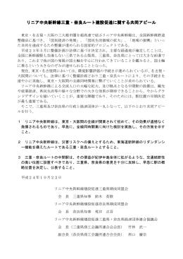 リニア中央新幹線三重・奈良ルート建設促進 三重・奈良ルート