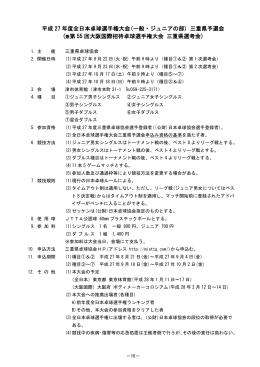 平成 27 年度全日本卓球選手権大会(一般・ジュニアの部) 三重県予選会