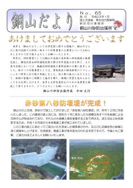 銅山川砂防出張所 - 国土交通省 東北地方整備局