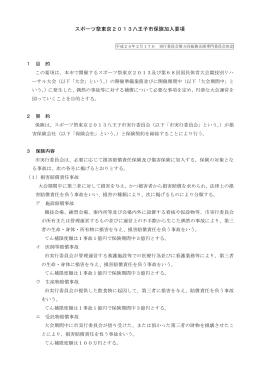 スポーツ祭東京2013八王子市保険加入要項