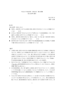 1 平成 24 年度前期 行政法Ⅱ 期末試験 採点基準・講評 2012/09/18