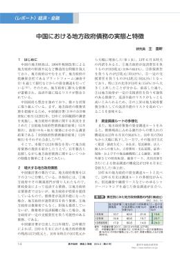 中国における地方政府債務の実態と特徴