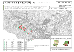 小川町土砂災害危険箇所マップ
