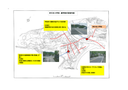 阿木名小学校 通学路対策箇所図(PDF:2486KB)