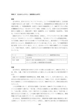 109 事例 21 北九州エコタウン(福岡県北九州市) 概要 北九州市は