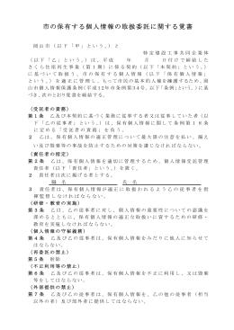 9.市の保有する個人情報の取扱委託に関する覚書(案)(PDF