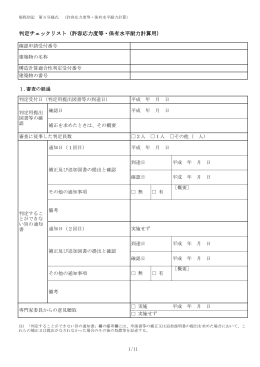 判定チェックリスト(許容応力度等・保有水平耐力計算用 保有水平耐力