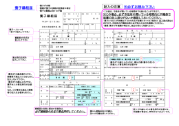 養子縁組届 記載例 [PDFファイル: 32.0KB]